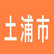 【土浦市】遊遊土浦並木店のアルバイト口コミ一覧