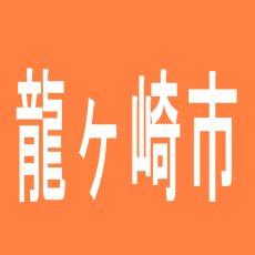 【龍ヶ崎市】ZENT竜ヶ崎店のアルバイト口コミ一覧