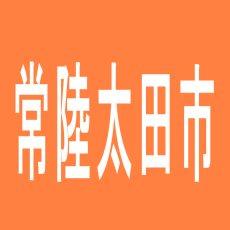 【常陸太田市】ZENT常陸太田店のアルバイト口コミ一覧