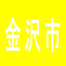 【金沢市】クァトロブーム金沢のアルバイト口コミ一覧