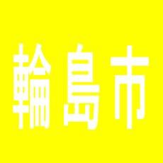 【輪島市】スーパードーム輪島店のアルバイト口コミ一覧