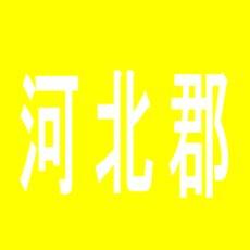 【河北郡】タイガー津幡店のアルバイト口コミ一覧