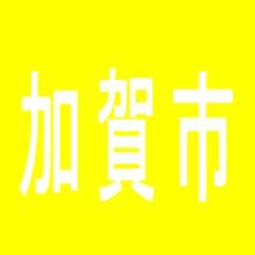 【加賀市】夢将軍 加賀店のアルバイト口コミ一覧