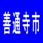 【善通寺市】マルハン善通寺店のアルバイト口コミ一覧