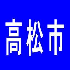 【高松市】nikko 高松中央店のアルバイト口コミ一覧