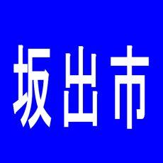【坂出市】ニューたまや本店のアルバイト口コミ一覧