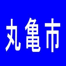 【丸亀市】たまや丸亀店のアルバイト口コミ一覧