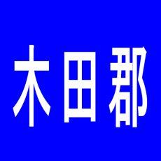 【木田郡】たまや三木店のアルバイト口コミ一覧