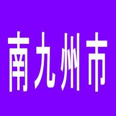 【南九州市】京極ラッキーのアルバイト口コミ一覧