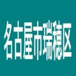 【名古屋市瑞穂区】京楽会館 妙音通店のアルバイト口コミ一覧