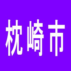 【枕崎市】パワフルグラハン平田店のアルバイト口コミ一覧