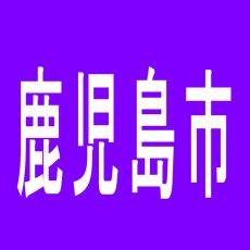 【鹿児島市】宇宿大栄グラハンIIのアルバイト口コミ一覧