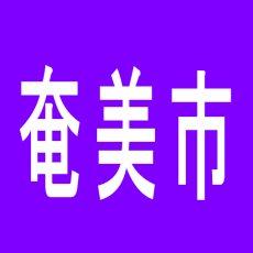 【奄美市】SLOT ZONE HIRUZUのアルバイト口コミ一覧