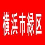【横浜市緑区】中山ウノのアルバイト口コミ一覧
