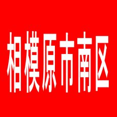 【相模原市南区】小田急相模原UNOのアルバイト口コミ一覧