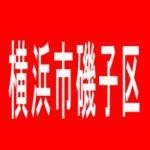 【横浜市磯子区】@![アット]磯子のアルバイト口コミ一覧