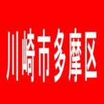 【川崎市多摩区】バンバンブラッサムのアルバイト口コミ一覧