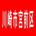 【川崎市宮前区】シャレードのアルバイト口コミ一覧