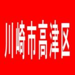 【川崎市高津区】エスパス日拓溝の口駅前新館のアルバイト口コミ一覧