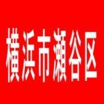 【横浜市瀬谷区】ガイアネクスト三ツ境Iのアルバイト口コミ一覧
