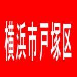 【横浜市戸塚区】メガガーデン戸塚のアルバイト口コミ一覧