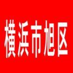 【横浜市旭区】PREST三ツ境店のアルバイト口コミ一覧
