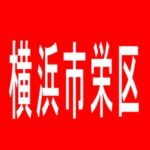 【横浜市栄区】DRAGONのアルバイト口コミ一覧