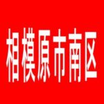 【相模原市南区】ジャパンニューアルファ 相模原南店のアルバイト口コミ一覧