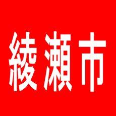 【綾瀬市】ジャパンニューアルファ綾瀬寺尾店のアルバイト口コミ一覧