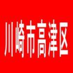 【川崎市高津区】こがね会館のアルバイト口コミ一覧