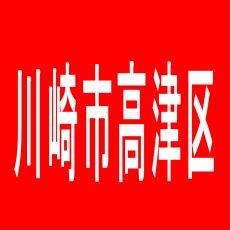 【川崎市高津区】パチスロエムアンドエムのアルバイト口コミ一覧