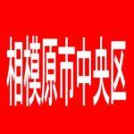 【相模原市中央区】マルハン相模原店のアルバイト口コミ一覧
