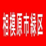 【相模原市緑区】メルシー津久井のアルバイト口コミ一覧