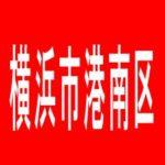 【横浜市港南区】プラザ上大岡アンドミラージュのアルバイト口コミ一覧