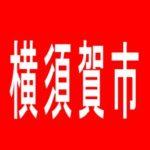 【横須賀市】ニューリッチのアルバイト口コミ一覧
