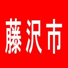 【藤沢市】パラッツォ藤沢北店のアルバイト口コミ一覧