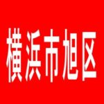 【横浜市旭区】パラッツォ鶴ヶ峰店のアルバイト口コミ一覧