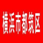 【横浜市都筑区】パサージュ仲町台店のアルバイト口コミ一覧