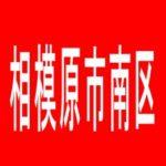【相模原市南区】パサージュ相武台店のアルバイト口コミ一覧
