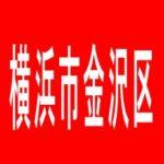 【横浜市金沢区】ピーファン六浦のアルバイト口コミ一覧