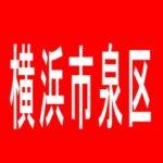 【横浜市泉区】プリーズ遊のアルバイト口コミ一覧
