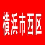【横浜市西区】ポパイのアルバイト口コミ一覧