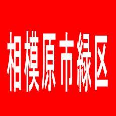【相模原市緑区】ドキわくランド橋本店のアルバイト口コミ一覧