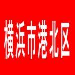 【横浜市港北区】サガン新横浜のアルバイト口コミ一覧