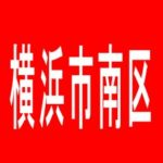 【横浜市南区】SKIP横浜橋店のアルバイト口コミ一覧