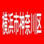 【横浜市神奈川区】サンライズプラザのアルバイト口コミ一覧