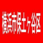 【横浜市保土ヶ谷区】天王町グランドパレスのアルバイト口コミ一覧