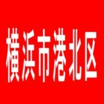 【横浜市港北区】あーばん菊名駅前店のアルバイト口コミ一覧