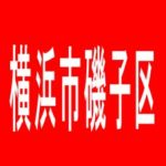 【横浜市磯子区】パチンコ洋光台のアルバイト口コミ一覧