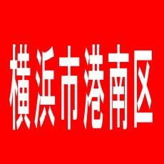 【横浜市港南区】ジアス港南台のアルバイト口コミ一覧